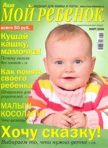Лиза (2009 No.03) - Мой ребенок
