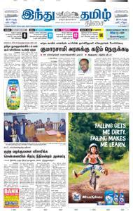 The Hindu Tamil - செப்டம்பர் 21, 2018