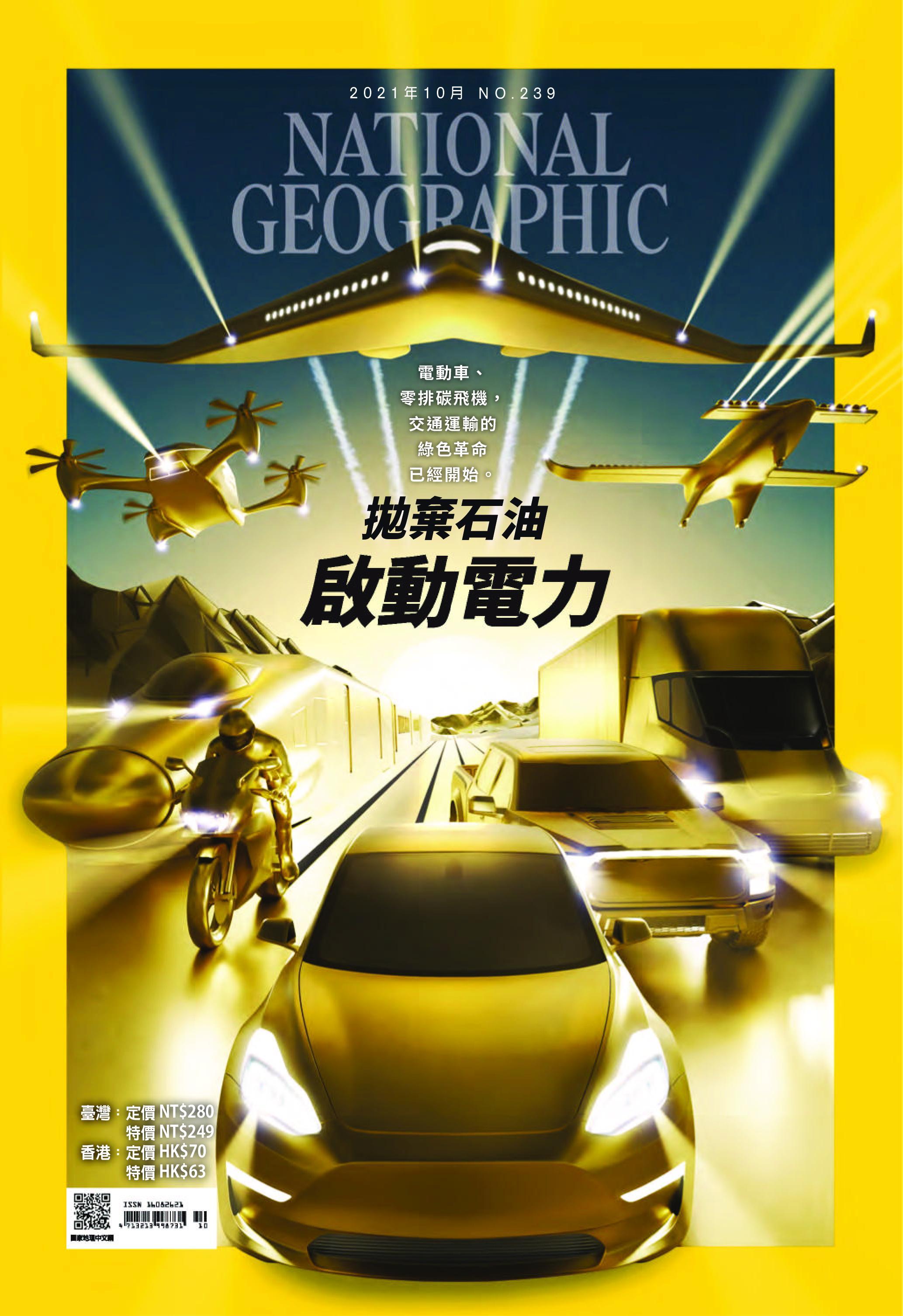National Geographic Taiwan 國家地理雜誌中文版 - 十月 2021