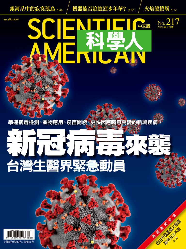 Scientific American Traditional Chinese Edition 科學人中文版 - 三月 2020