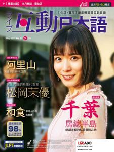 Live Interactive Japanese Magazine 互動日本語 - 四月 2019