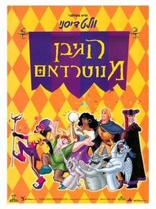 הגיבן מנוטרדאם (1996)