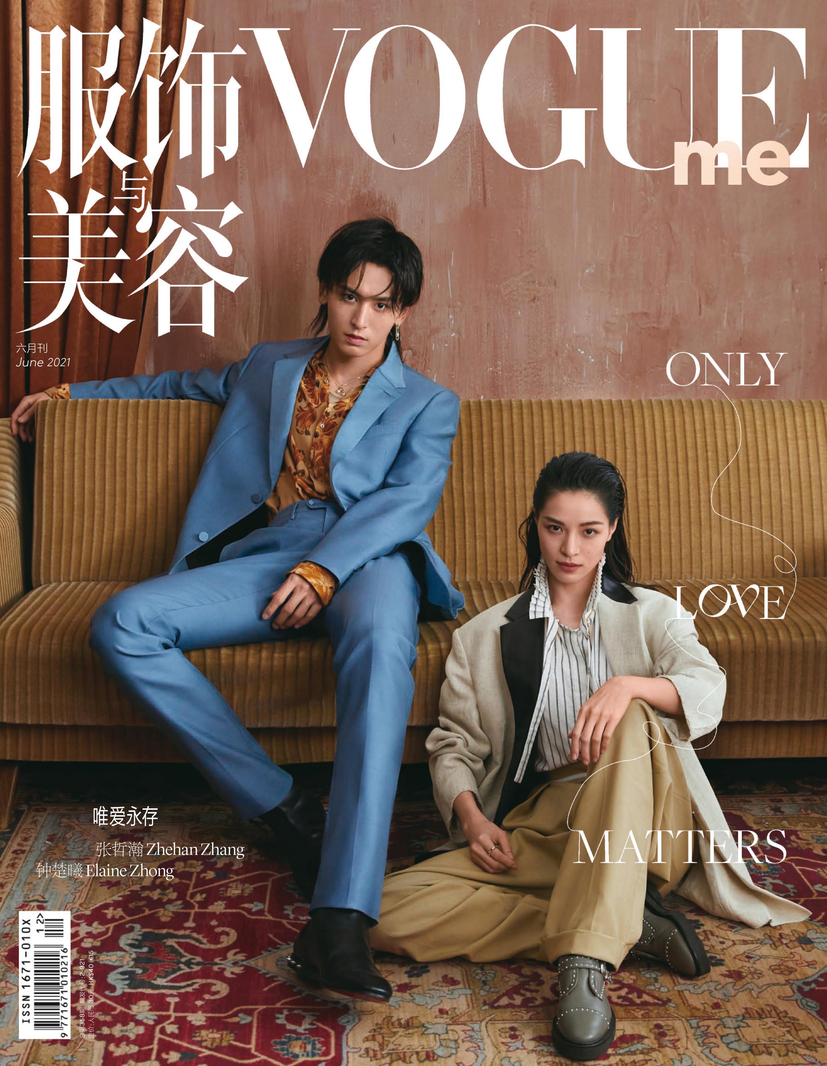 Vogue Me - 七月 2021
