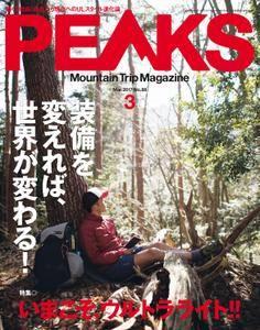 Peaks ピークス - 3月 2017