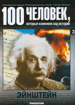 100 человек, которые изменили ход истории.Эйнштейн-№3-2008