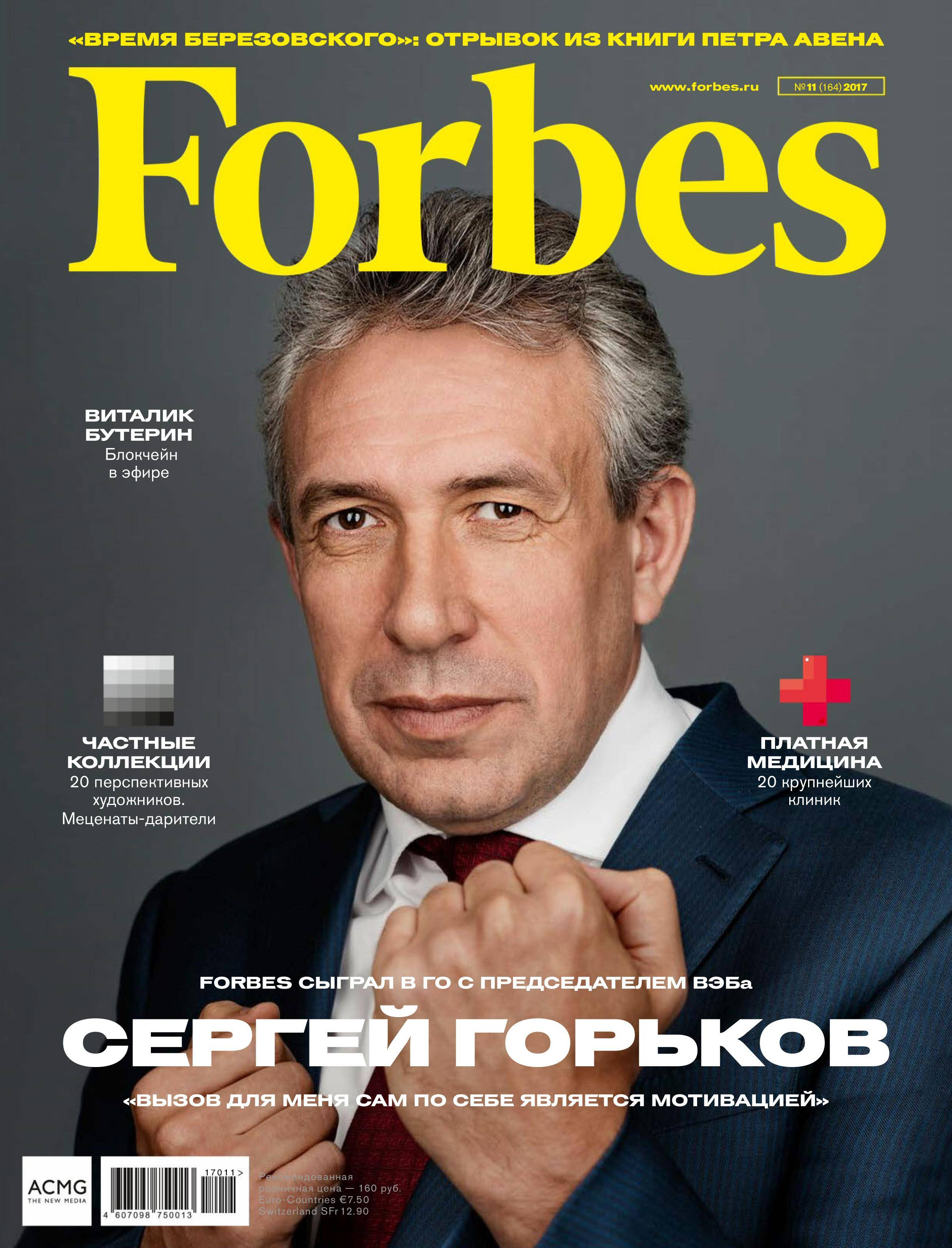 image sour forbes publishes - HD 2480×3248