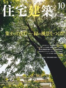 住宅建築 Jutakukenchiku - 8月 19, 2019
