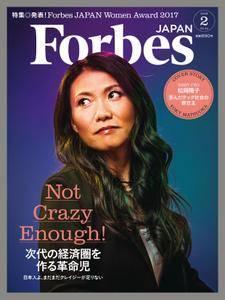 Forbes Japan フォーブスジャパン - 2月 2018