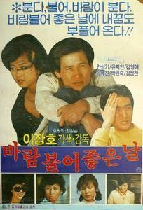 Balambuleo joheun nal / A Fine, Windy Day (1980)