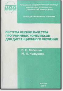 Бабешко В.Н., Нежуриня М.И., «Система оценки качества программных комплексов для дистанционного обучения»