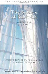 Introduction to the Book of Zohar: The Spiritual Secret of Kabbalah; vol. 1: The Science of Kabbalah (Pticha)