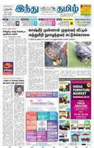 The Hindu Tamil - ஆகஸ்ட் 05, 2018