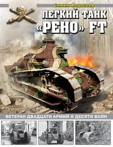 "Легкий танк ""Рено"" FT"