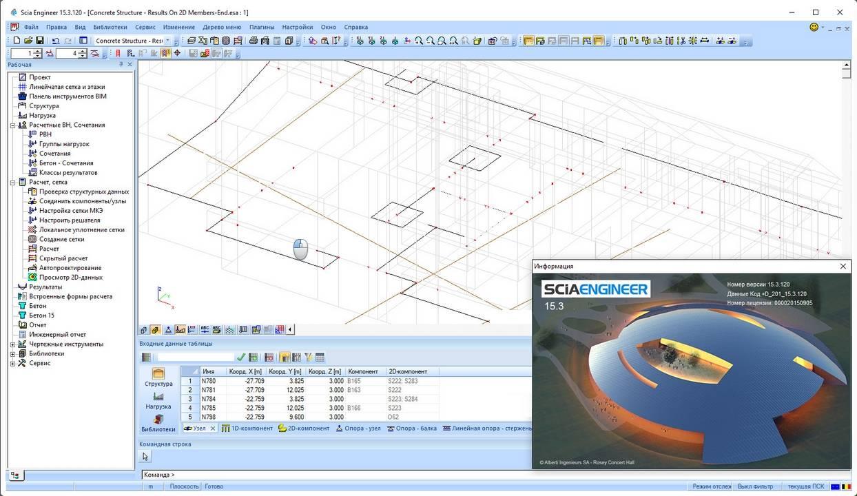 Nemetschek SCIA Engineer 2015 version 15.3.120