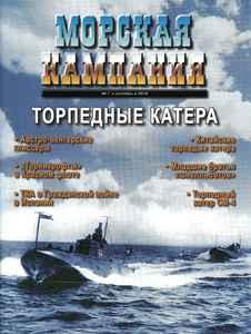 Торпедные Катера - Морская Кампания 2010-07 (36)