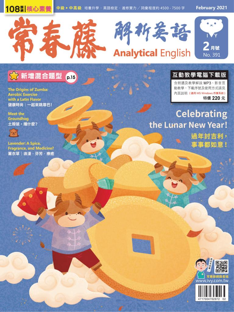 Ivy League Analytical English 常春藤解析英語 - 一月 2021