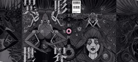 Junji Ito Art Book Ikei Sekai