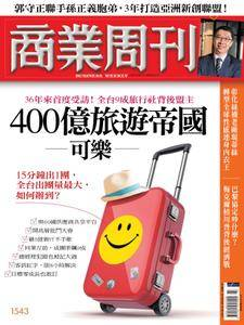 Business Weekly 商業周刊 - 12 六月 2017