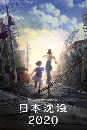 日本沈没2020 S01E09