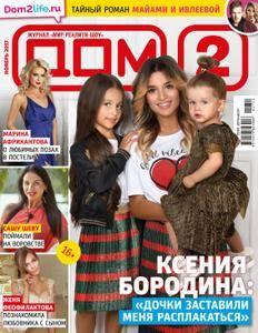 Журнал ДОМ-2 - Ноябрь 01, 2017