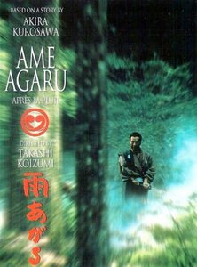 After the Rain (1999) Ame Agaru