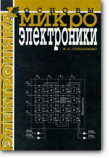 И. П. Степаненко, «Основы микроэлектроники» (2-е издание)