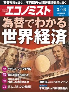 Weekly Economist 週刊エコノミスト – 18 3月 2019