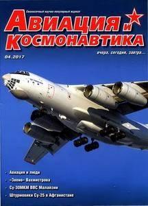 Авиация и Космонавтика  №4 2017