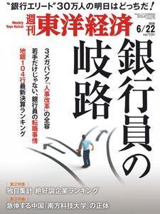 Weekly Toyo Keizai 週刊東洋経済 - 17 6月 2019