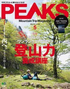 Peaks ピークス - 5月 2017