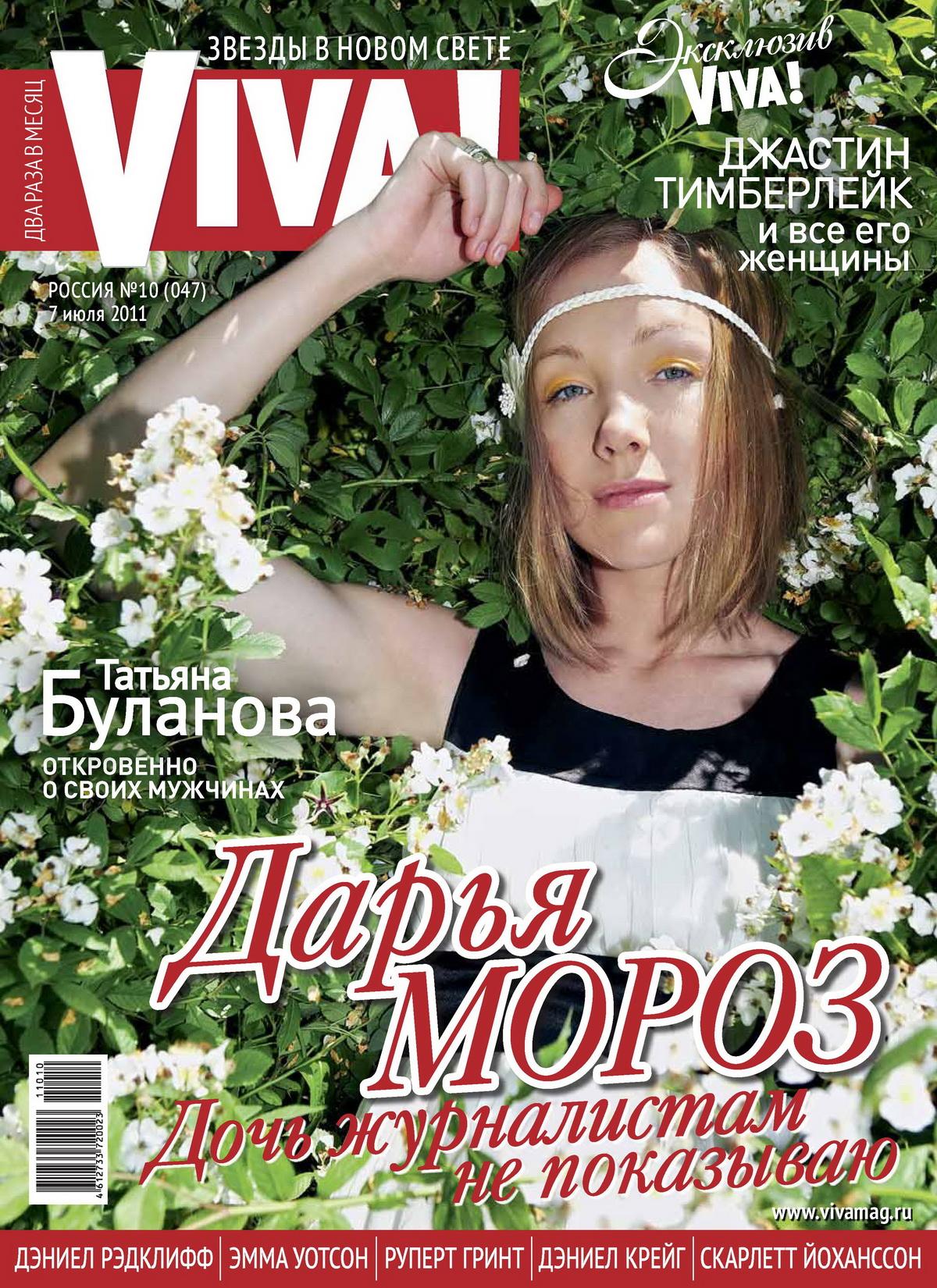 VIVA! No.10 Russia – 7 July 2011