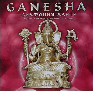 Ganesha. Симфония мантр
