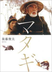 The Old Bear Hunter (1982) Matagi