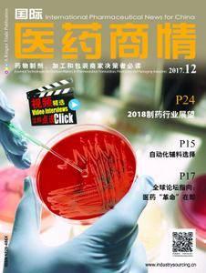 International Pharmaceutical News for China - 十二月 26, 2017
