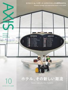 Axis アクシス - 9月 2019
