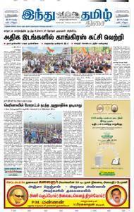 The Hindu Tamil - செப்டம்பர் 04, 2018