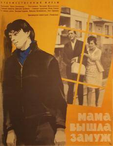 Mom got married (1970) Mama vyshla zamuzh