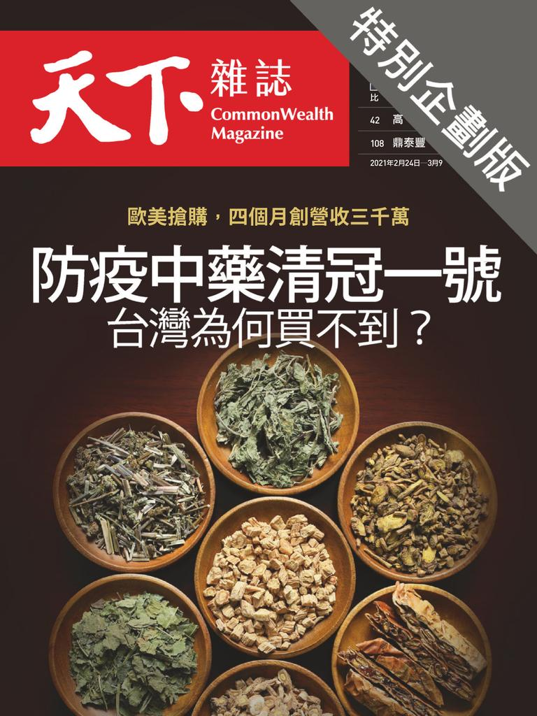 CommonWealth Special Subject 天下雜誌封面故事+特別企劃版 - 04 三月 2021