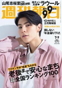 週刊朝日 Weekly Asahi – 28 6月 2021