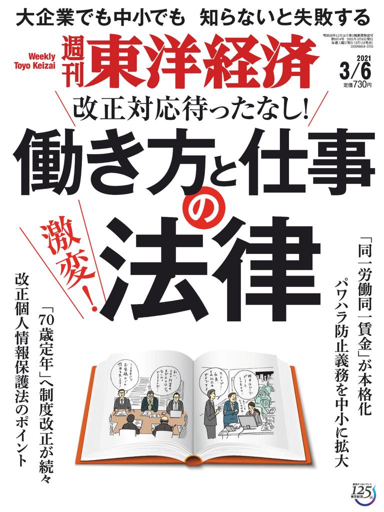 Toyo Keizai 週刊東洋経済 - 06 3月 2021