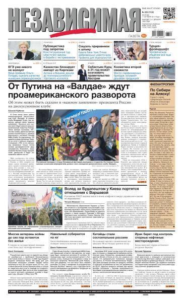 Независимая газета - 17 Октября 2017