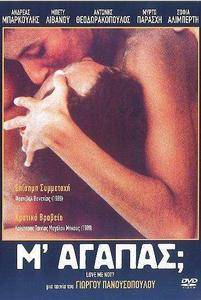 M' agapas? / Love Me Not? (1989)
