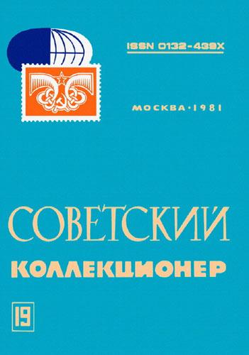 Советский коллекционер. Сборник. Выпуск 19