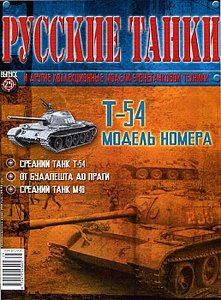 Русские танки №25 - Т-54 (2011 август)