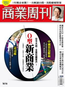 Business Weekly 商業周刊 - 05 十一月 2018