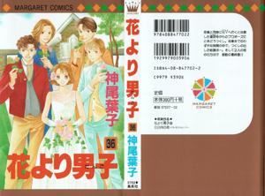 Hana yori Dango 1-36