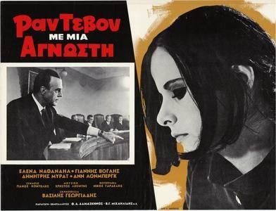 Randevou me mia agnosti / Blind Date (1968) [Re-Up]