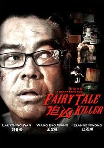 Fairy Tale Killer (2012)
