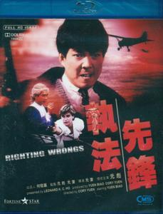 Righting Wrongs (1986) Above the Law