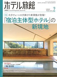 月刊ホテル旅館 – 1月 2020